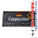 【シャグ刻葉】  カプチーノ 40g ・パウチ袋・ドイツ産
