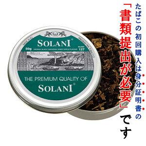 【パイプ刻葉】 ソラーニ グリーン・127 50g ・缶入・ドイツ産