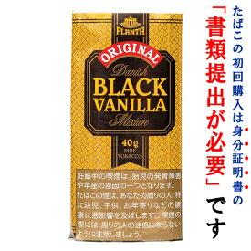 【パイプ刻葉】 ダニッシュ・ブラックバニラ 40g パウチ入・スイート系(パッケージ変更中)