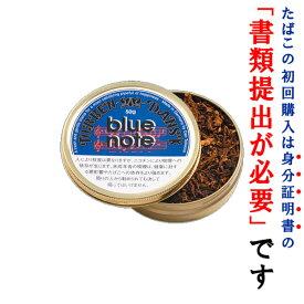 【パイプ刻葉】 ダンタバコ/ブルーノート 50g 缶入・スイート系