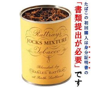 【パイプ刻葉】 ラットレー ジャックスミックスチャー 100g 缶入・ビター系