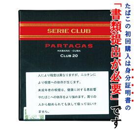 【ドライシガー】 パルタガス・セリー クラブサイズ(20本入) クラブシガリロ系・ビター系・キューバ産