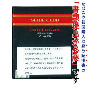 【ドライシガー】 パルタガス・セリー クラブサイズ(20本入) クラブシガリロ系・ビター系 (キューバ葉巻)