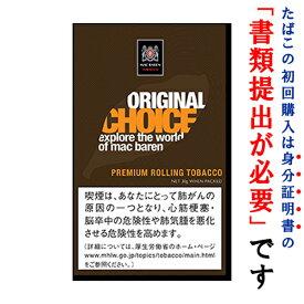 【シャグ刻葉】 チョイス・オリジナル 30g 1袋&シングル ペーパー 1個セット