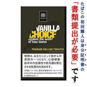 【シャグ刻葉】 チョイス・バニラ 30g 1袋& プレミアム・シングル ペーパー 1個セット