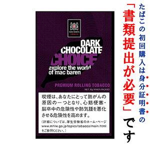 【シャグ刻葉】 チョイス・ダークチョコレート 30g 1袋&シングル ペーパー 1個セット スイート系
