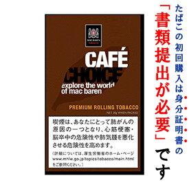 【シャグ刻葉】 チョイス・カフェ 30g 1袋& SXSペーパー or ウェットティッシュ 1個セット スイート系