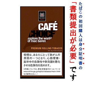 【シャグ刻葉】 チョイス・カフェ 30g 1袋& XS(エクストラスリム)ペーパー 1個セット スイート系