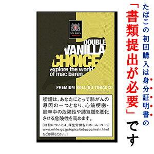 【シャグ刻葉】 チョイス・ダブルバニラ 30g 1袋& プレミアム・シングル ペーパー 1個セット