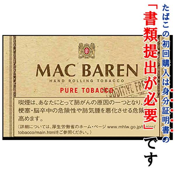 【シャグ刻葉】マックバーレン・ピュア 30g &スローバーニングペーパー 1個セット