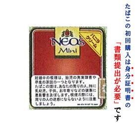 【ドライシガー】 ネオス ミニバニラ(10本入り) スイート系 ミニシガリロ系