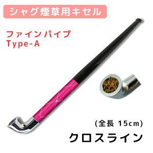シャグ用・きせる ファインパイプ Type/A 色:クロスライン・ピンク
