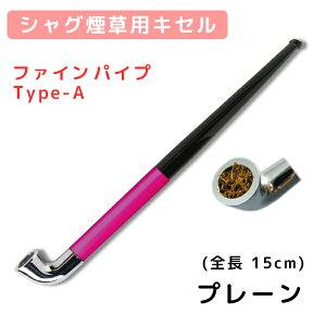 シャグ用・きせる ファインパイプ Type/A 色:プレーン・ピンク