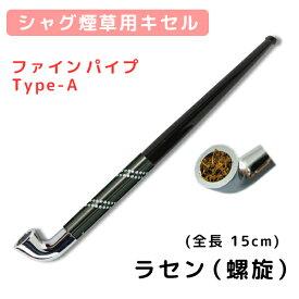 シャグ用・きせる ファインパイプ Type/A 色:ラセン(螺旋)ガンメタ (3ミリフィルター使用)