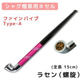 シャグ用・きせる ファインパイプ Type/A 色:ラセン(螺旋)ピンク (3ミリフィルター使用)