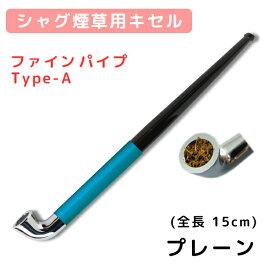 シャグ用・きせる ファインパイプ Type/A 色:プレーン・ブルー (3ミリフィルター使用)