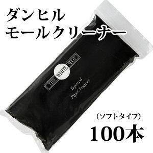 喫煙具・パイプの掃除モール ダンヒル・モール (毛の固さ:ソフト) ・100本入