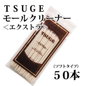 喫煙具・パイプの掃除モール 柘製作所・エクストラモール (毛の固さ:ソフト)165mm ・50本入