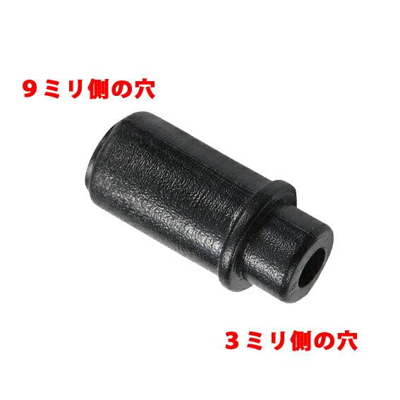 パイプタバコ用グッズ9ミリフィルター用のパイプを3ミリフィルター用に変えられる変換アダプター