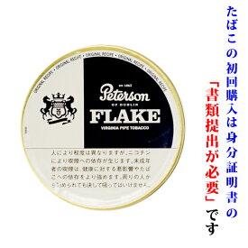 【パイプ刻葉】 ピーターソン フレイク 50g 缶入・ビター系 (旧ダンヒル)