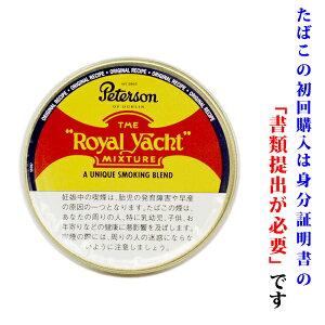 【パイプ刻葉】 ピーターソン ロイヤルヨット 50g 缶入・ビター系 (旧ダンヒル)