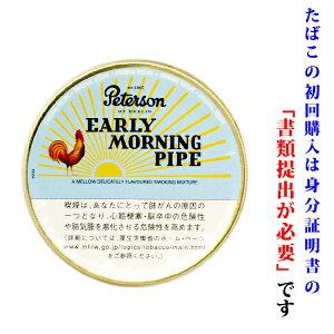 【パイプ刻葉】 ピーターソン アーリーモーニング 50g 缶入・ビター系 (旧ダンヒル)