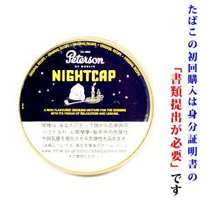 【パイプ刻葉】 ピーターソン ナイトキャップ 50g 缶入・ビター系 (旧ダンヒル)
