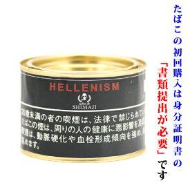 【パイプ刻葉】 ヘレニズム 100g 缶入・スイート系 #3663