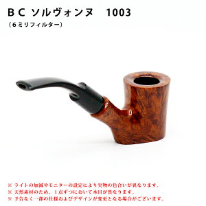喫煙具・パイプ本体(ブライヤー) BCパイプ ソルヴォンヌ(6mmフィルター) 1003