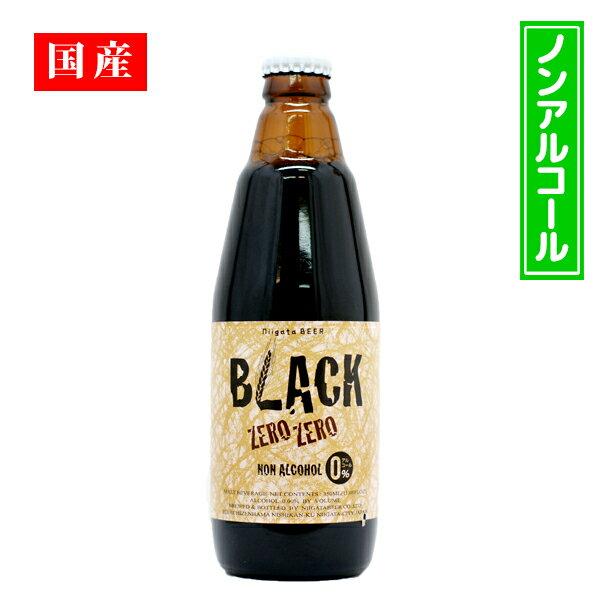 8本セット《送料無料》新潟麦酒さんのノンアルコールビール・瓶 ブラック<黒ビール> 0.0% 350ml [国産] [新潟県] [ビアテイスト] [新潟ビール]