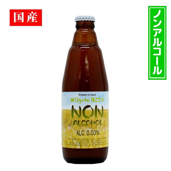 8本セット《送料無料》新潟麦酒さんのノンアルコールビール・瓶 オリジナル 0.0% 350ml [国産] [新潟県] [ビアテイスト] [新潟ビール]