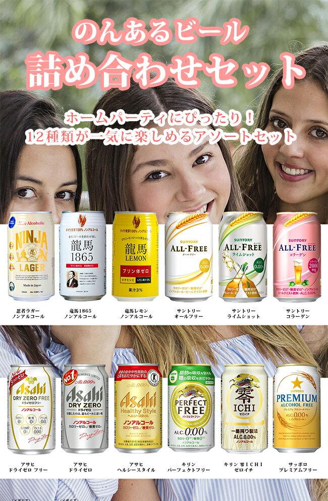 <送料無料>ノンアルコールビール12種類飲み比べセット!《N12》詰め合わせギフトセット12本/のんある缶ビール/各350ml [ギフト][贈答用][誕生日][内祝][ホームパーティ]
