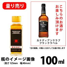 ウイスキー・量り売り カナディアンウイスキーカナディアンクラブ ブラックラベル(100ml×1本)※当店オリジナルのミニボトルでのお届けとなります。
