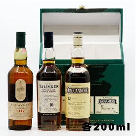 ウイスキー・スコッチクラシックモルト・コレクション【緑箱】ストロングセットクラガンモア12年、タリスカー10年、ラガヴーリン16年 各200ml シングルモルトウイスキー(ピーティな味わいいのセット)