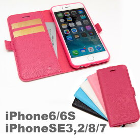送料無料 iPhoneSE2 iPhone8 iPhone7 iphone6 iPhone6s ケース 手帳型 カバー スマホケース 手帳 レザー カード収納 手帳型ケース スタンド機能 ポケット付