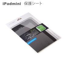 iPadmini液晶保護フィルムTTAF【ipadmini液晶保護フィルム】【送料無料】【iPadmini保護シート】【ipadminiシート】【iPadシール】グレアクリアアイパッド保護シートアイパッドミニ