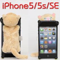 CHATTY【送料無料】iPhone5iPhone5siphoneSEケースネコカバーねこネコ猫可愛いぬいぐるみアイフォン5ケーススマホカバー