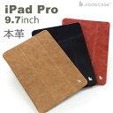【正規品】【JISONCASE iPad Pro 9.7インチ カバー】JS-PRO-11A 銀付本革【送料無料】カバー ipad Pro ケース 本革ケース オートスリープ レザー