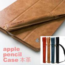 applepencilcaseアップルペンシルケースペンホルダー蓋付iPadPro12.910.59.7本革レザーホルダー紛失防止タッチペンスタイラスホルダーアイパッドプロ