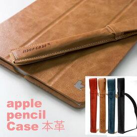 apple pencil case アップル ペンシル ケース ペンホルダー 蓋付 iPad Pro 12.9 10.5 9.7 本革 レザー ホルダー 紛失防止 タッチペン スタイラス ホルダー アイパッド プロ