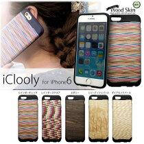 送料無料iphone6iPhone6Sケース木ウッド天然木木材iCloolyWoodSkinアイフォン6カバースマホカバーiphone6ケースiPhone6sケースiPhoneカバー