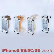 ZOOPY【送料無料】【iPhone5iphone5CiPhoneSEケースクマパンダウサギウマ】【iphone5sケース】iPhone5siPhone5cケース可愛いぬいぐるみカバーアイフォン5ケーススマホカバー
