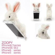 ZOOPY【送料無料】iPhone55S5CSE66s78ケースウサギシロウサギうさぎ白うさぎズーピー可愛いぬいぐるみ白ウサギアイホンアイフォーンスマホ人気
