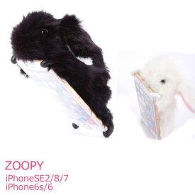 ZOOPY【送料無料】iPhone8 iPhone7 iPhone6 iPhone6s iPhone ケース ウサギ ロップイヤー 可愛い ぬいぐるみ うさぎ アイホン アイフォン スマホ ラビット