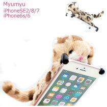 myumyuiPhone8iPhone7iPhone6iPhone6Sケースネコヒョウひょうダルメシアン可愛いぬいぐるみアイホンアイフォンスマホ