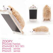 ZOOPY送料無料iPhone55S5CSE66s78SE2ケースハリネズミズーピー可愛いぬいぐるみはりねずみアイホンアイフォーンスマホ人気