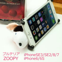 ZOOPY【送料無料】iPhoneSE2iPhone8iPhone7iPhone6iPhone6siPhoneケースブルテリアいぬイヌドッグ可愛いぬいぐるみアイホンアイフォンスマホ