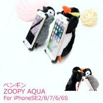 ZOOPYAQUA送料無料iPhoneSE2iPhone8iPhone7iPhone6iPhone6Sケースぺんぎんペンギン可愛いぬいぐるみアイホンアイフォンスマホ