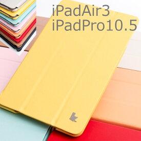正規品 JISONCASE iPad Pro 10.5インチ/iPad Air3 10.5inch 2019 カバー ケース レザー 薄い オートスリープ