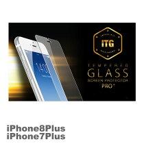 0.33mm7-ITG-ProPlus【iphone8iPhone7液晶保護ガラスフィルム】【送料無料】ガラスタイプアイフォン保護シートアイホンスマホ強化ガラス